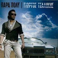 Giorgos Tsalikis – Para Poly