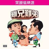 Frances Yip – Ye Li Yi Jing Xuan Nan Xiong Nan Di