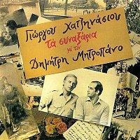 Dimitris Mitropanos – Ta Synaxaria