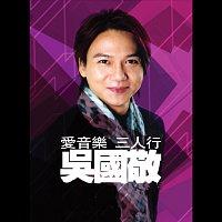 Eddie Ng – Ai Yin Le San Ren Xiang - Eddie Ng [2 CD]