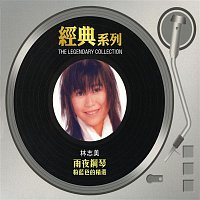 Samantha Lam – The Legendary Collection - Yu Ye Gang Qin