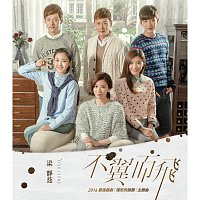 "Fish Leong – Bu Yi Er Fei [TV Drama ""Angel Wings"" Main Theme Song]"