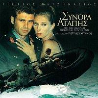 Giorgos Chatzinasios – Synora Agapis [Original Soundtrack]