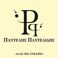 Pantelis Pantelidis – Alli Mia Efkeria