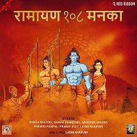 Various Artist – Ramayan 108 Manka