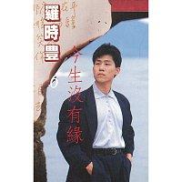 Shi Feng Lou – Jin Sheng Mei You Yuan