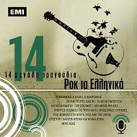 Různí interpreti – 14 Megala Tragoudia - Rock To Elliniko
