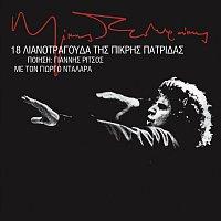 George Dalaras, Mikis Theodorakis – 18 Lianotragouda Tis Pikris Patridas [Remastered]