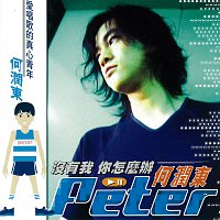 Peter Ho – Mei You Wo Ni Zen Mo Ban