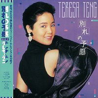 Teresa Teng – Back To Black Bie Li De Yu Gan