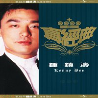 Kenny Bee – Zhen Jin Dian-Kenny B