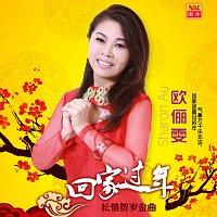 Ou Li Wen – Hui Jia Guo Nian