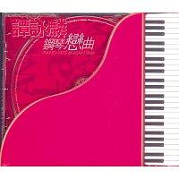 Přední strana obalu CD Tan Yong Lin Gang Qin Lian Qu
