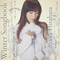 Ayaka Hirahara – Winter Songbook