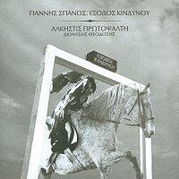 Alkistis Protopsalti, Dionysis Theodosis, Giannis Spanos – Exodos Kindynou