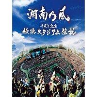 Shounanno Kaze – 10th Anniversary Live at Yokohama Stadium [Live Album]
