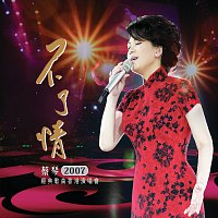 Chin Tsai – Tsai Chin 2007 Live in HK [2 CD]