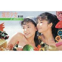 City Girls – Xia Ri Xuan Yan