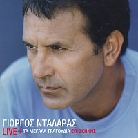 Přední strana obalu CD Live+ - Ta Megalitera Tragoudia Epi Skinis [Live]