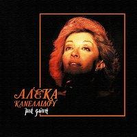 Aleka Kanellidou – Mia Foni
