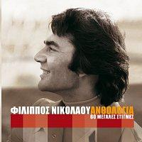 Filippos Nikolaou – Anthologia