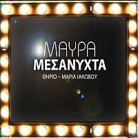 Thirio, Maria Iakovou – Mavra Mesanychta