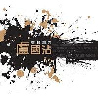 Různí interpreti – Huan Qiu Ci Xuan - Lu Guo Zhan
