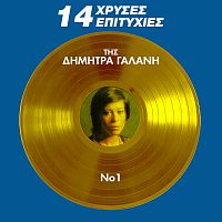 Dimitra Galani – 14 Hrises Epitihies