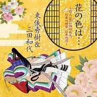 Hideki Togi, Kazuyo Mita – The Hundred Poems By One Hundred Poets