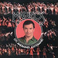 Giorgos Marinos – O,Ti Aneveni Kateveni [Remastered]