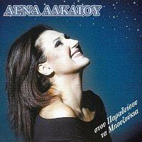 Lena Alkeou – Stou Paradisou Ta Bouzoukia