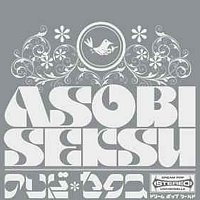 Asobi Seksu – Acoustic At Olympic Studios