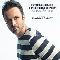 Konstantinos Christoforou, Giannis Parios – Ke Vazo Ena Pario