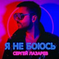 Sergey Lazarev – Ya ne boyus'