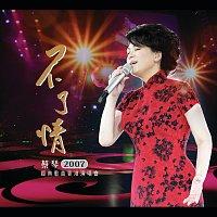 Chin Tsai – Cai Qin Bu Liao Qing Yan Chang Hui [Live]