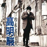 Ming Chun Kao – Having A Date One Day