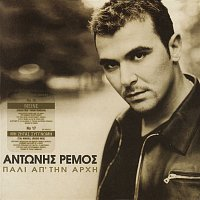 Antonis Remos – Pali Ap' Tin Arhi