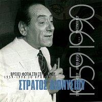 Stratos Dionisiou – Vrehi Fotia Sti Strata Mou 1959 - 1990 30 Hronia