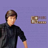Sam Hui – Huan Qiu Cui Qu  Sheng Ji Jing Xuan Xu Guan Jie 3