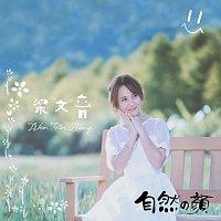 Wen Yin Liang – Zi Ran No Yan