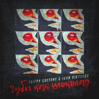 Trippy Culture, Ivan Biryukov – Губы как шоколад