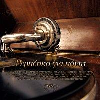 Různí interpreti – Rempetika Gia Panta