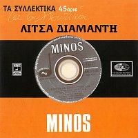 Litsa Diamanti, Giannis Parios – Ta Silektika 45aria [Vol. 14]
