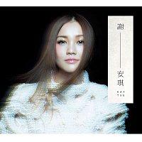 Přední strana obalu CD Kay Tse