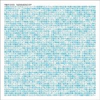 Yasutaka Nakata – NANIMONO EP