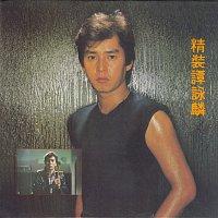 Alan Tam – Jing Zhuang Tan Yong Lin