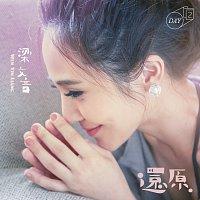 """Wen Yin Liang – Huan Yuan [Dian Shi Ju """"wo De Ji Pin Nan You"""" Cha Qu]"""