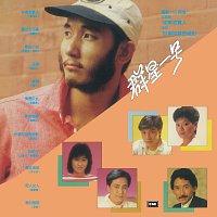 Různí interpreti – Qun Xing Yi Hao