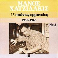 Manos Hadjidakis – 25 Spanies Erminies No 2