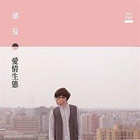 Xia Hu – Ai Qing Sheng Tai